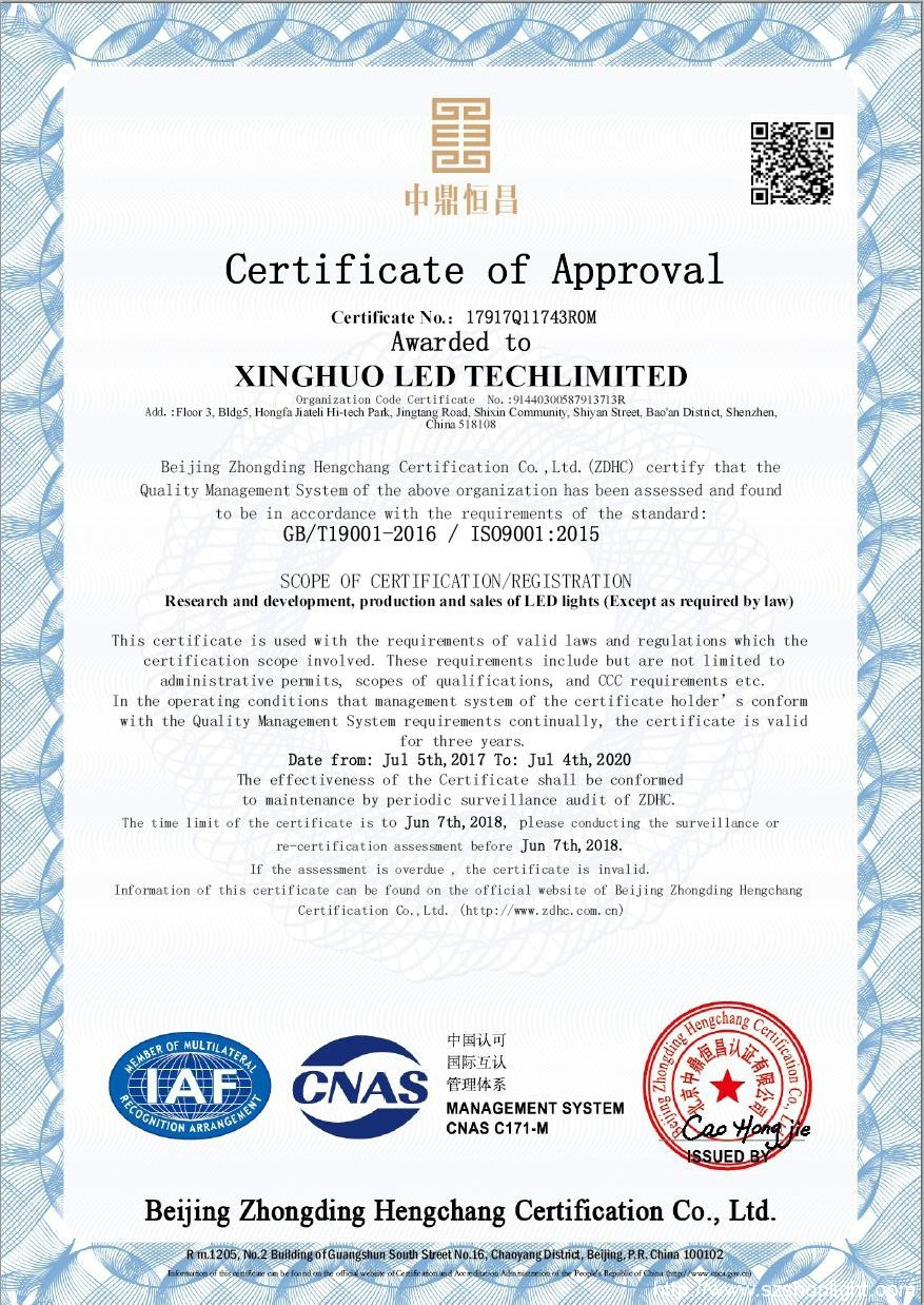 ISO9001 2015 LED factory